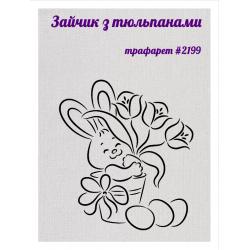 Зайчик з тюльпанами